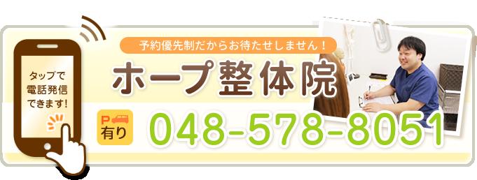 電話番号:048-578-8051