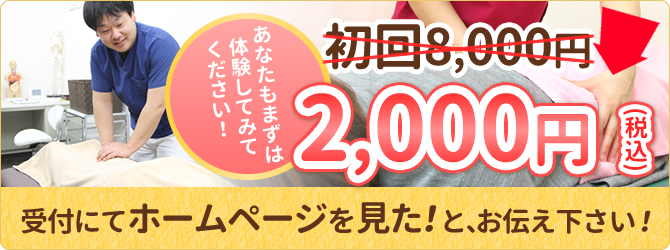 初回8000円がホームページ見たで2000円